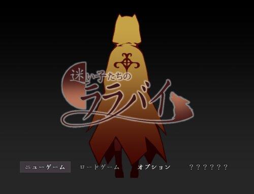 迷い子たちのララバイ Game Screen Shot2