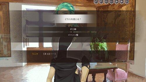 みどりのうろこ Game Screen Shot2