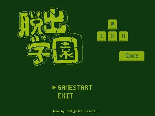 脱出学園 Game Screen Shot1