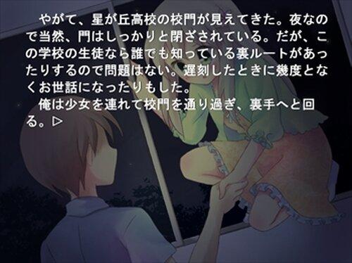 明日の君へ Game Screen Shot2