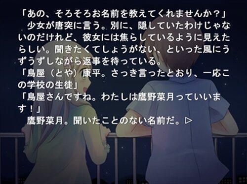 明日の君へ Game Screen Shot3