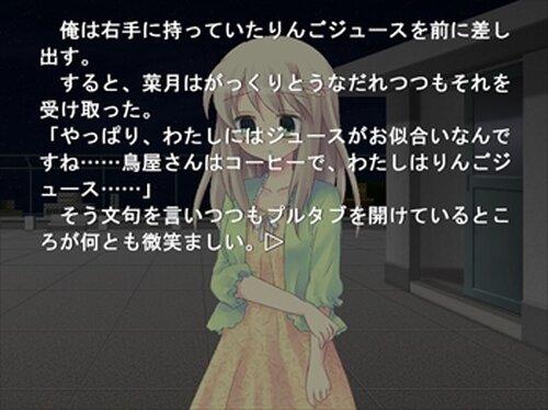 明日の君へ Game Screen Shot4