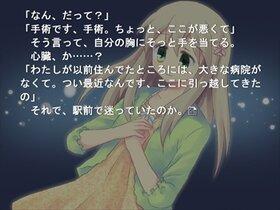 明日の君へ Game Screen Shot5