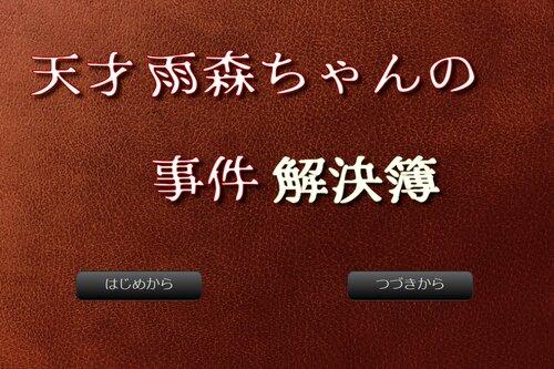 天才雨森ちゃんの事件解決簿 Game Screen Shot5