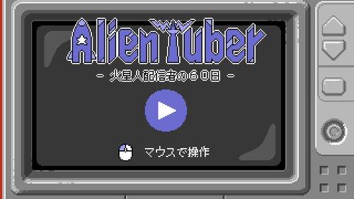 Alien Tuber - 火星人配信者の60日 - Game Screen Shot