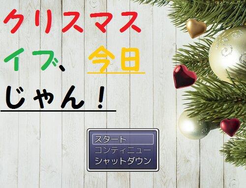 クリスマスイブ、今日じゃん! Game Screen Shot5