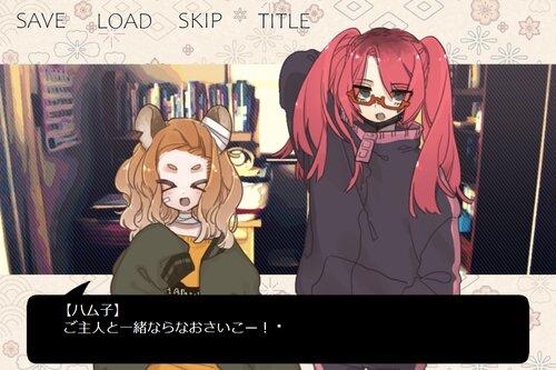 ハム子とご主人 Game Screen Shot1