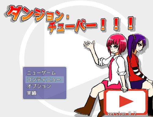 ダンジョン・チューバー!!! Game Screen Shots
