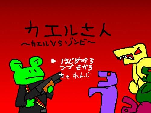 カエルさん Game Screen Shots