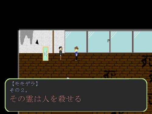 錯視館の狂気 Game Screen Shots