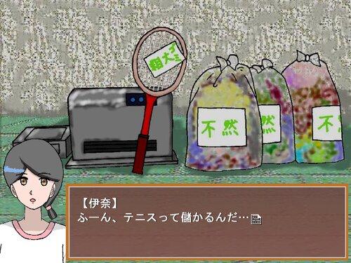 伊奈のテニス Game Screen Shot