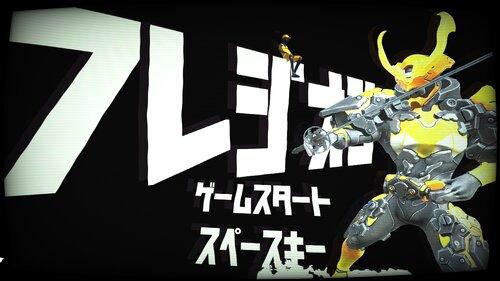 フレジオン Game Screen Shots