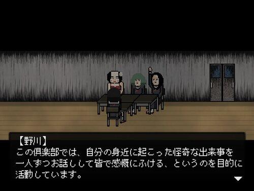 百川怪奇倶楽部 Game Screen Shot1