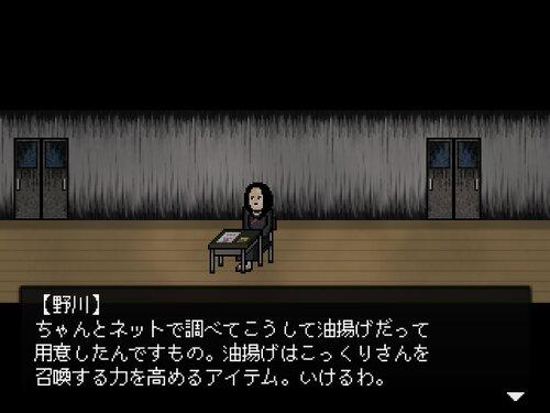 百川怪奇倶楽部 Game Screen Shot2