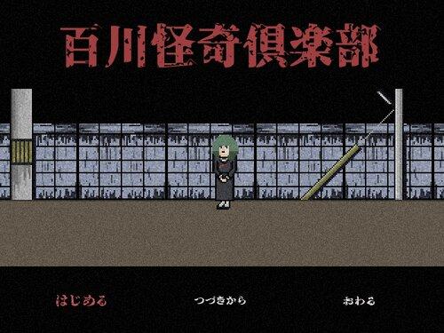 百川怪奇倶楽部 Game Screen Shots