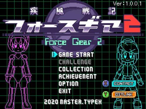 疾風戦記フォースギア2 Game Screen Shots
