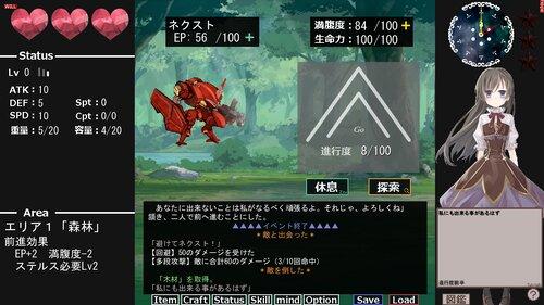最果てを目指す Game Screen Shot