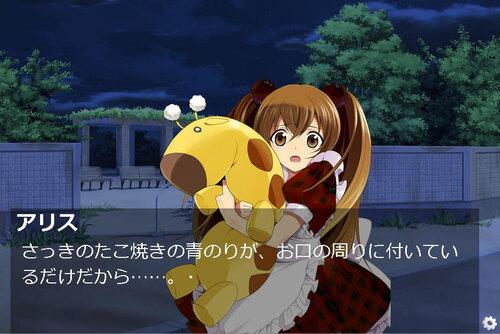 アリス・ガラティーンのドキドキ・サタデー・ナイト Game Screen Shot2