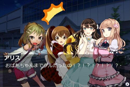 アリス・ガラティーンのドキドキ・サタデー・ナイト Game Screen Shot3