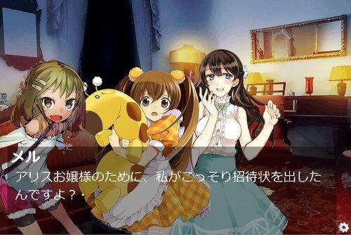 アリス・ガラティーンのドキドキ・サタデー・ナイト Game Screen Shot4