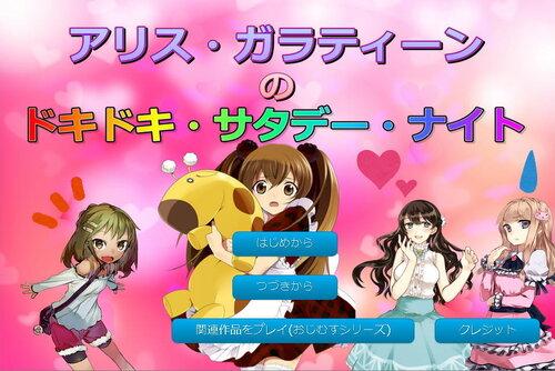 アリス・ガラティーンのドキドキ・サタデー・ナイト Game Screen Shots