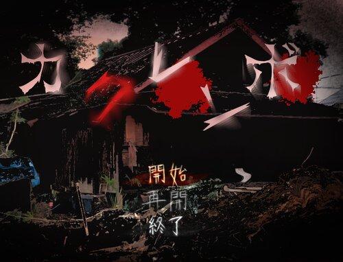 カクレンボ Game Screen Shots