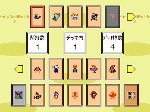 EasyCardBattle9 Game Screen Shot5