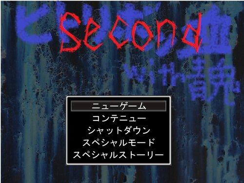 ヒトリボッ血With青鬼Second Game Screen Shot5