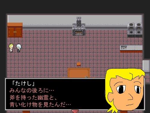 ヒトリボッ血With青鬼Second Game Screen Shots