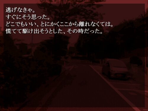 ひとにぎりの悪夢 Game Screen Shot