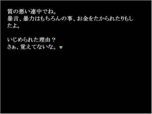 ひとにぎりの悪夢 Game Screen Shot2