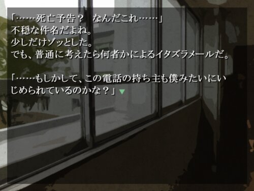 ひとにぎりの悪夢 Game Screen Shot3