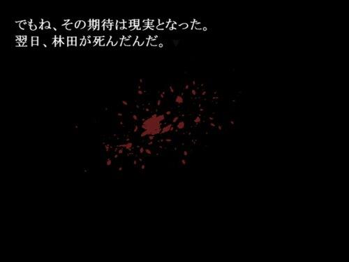 ひとにぎりの悪夢 Game Screen Shot4