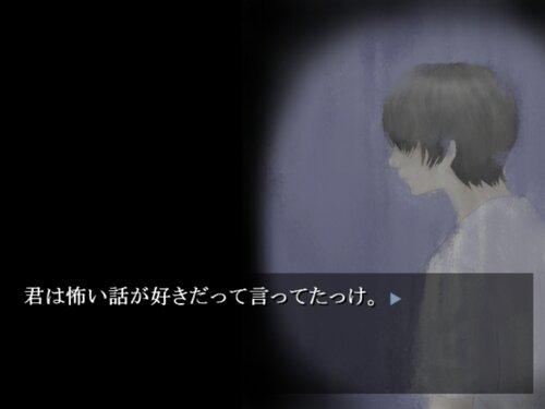 ひとにぎりの悪夢 Game Screen Shot5