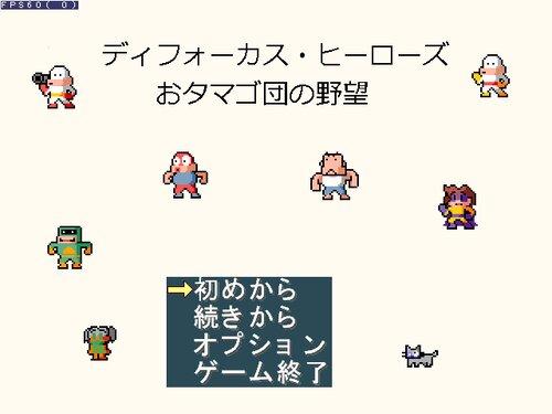 ディフォーカス・ヒーローズ おタマゴ団の野望 Game Screen Shots