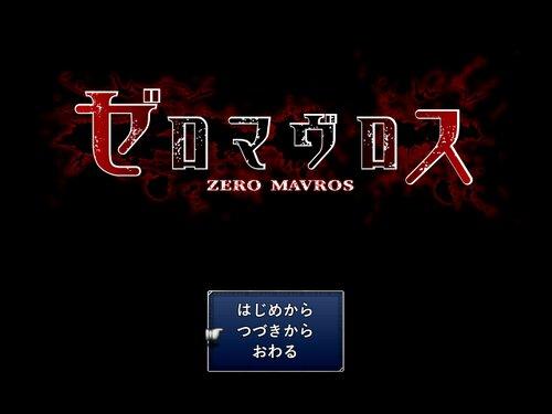 ゼロマヴロス(体験版) Game Screen Shot