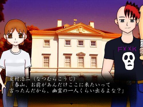 愚者ノ終ワリ方 Game Screen Shot