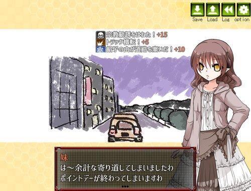 ハニードライバーズハイ Game Screen Shot3