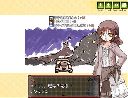 ハニードライバーズハイ Game Screen Shot4