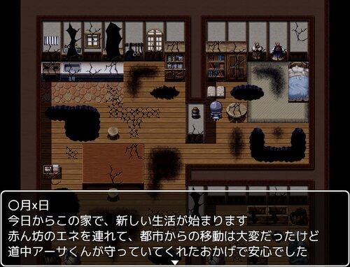 魔族の娘エネ6 Game Screen Shot4