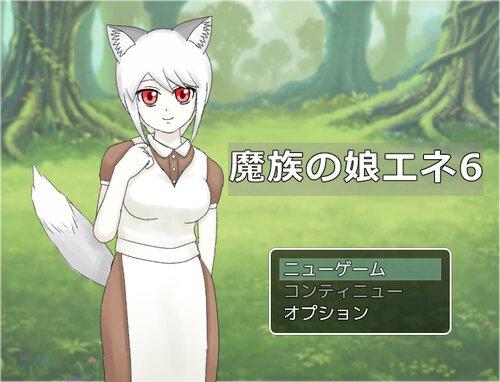 魔族の娘エネ6 Game Screen Shots