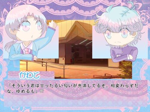 ゆめるとかわと Game Screen Shot3