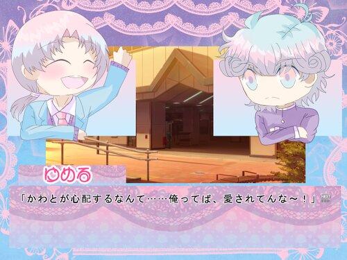 ゆめるとかわと Game Screen Shot4