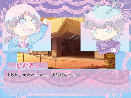 ゆめるとかわと Game Screen Shot5