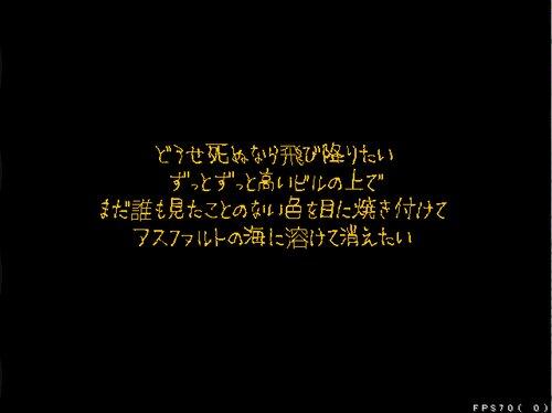 黄色い逆しまの宙 Game Screen Shot3