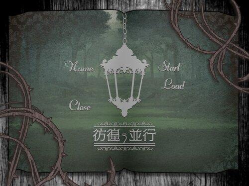彷徨う並行 Game Screen Shot5