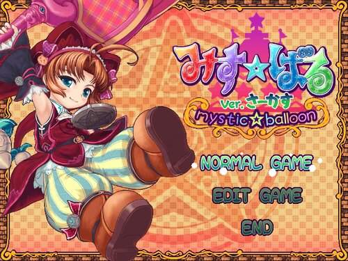 みすてぃっく☆ばる~ん ver.Circus Game Screen Shots