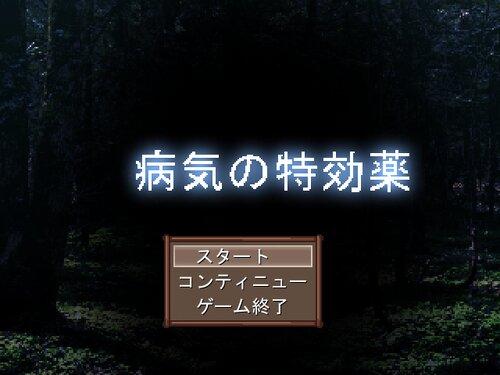 病気の特効薬 Game Screen Shots