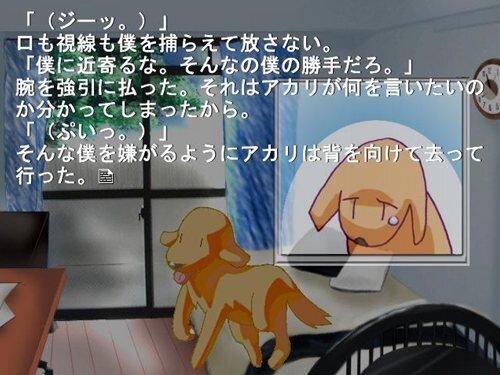 生間死~Between dead and alive~ Game Screen Shot1