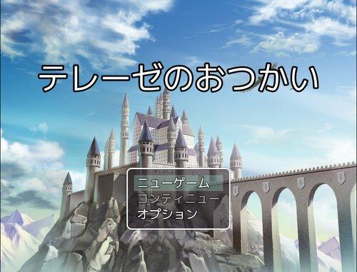 テレーゼのおつかい Game Screen Shot3